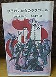 ゆうれいからのラブコール (かたくら書店新書 (34))