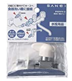 三栄水栓 【食器洗い機用分岐バルブ】食器洗い機用バルブ PV275TV-13