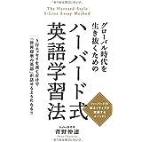 グローバル時代を生き抜くための ハーバード式英語学習法