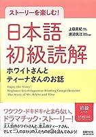 ストーリーを楽しむ! 日本語初級読解: ホワイトさんとティーナさんのおはなし