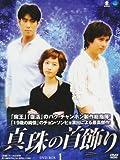 真珠の首飾り DVD-BOX 1[DVD]