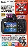 Kenko 液晶保護フィルム 液晶プロテクター Canon EOS Kiss X70用 KLP-CEOSKISSX70