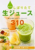 手づくりしぼりたて生ジュース―身近な素材+αのナチュラルレシピ310