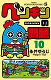 ペンギンの問題 10 やったぜベッカム!編 (てんとう虫コロコロコミックス)