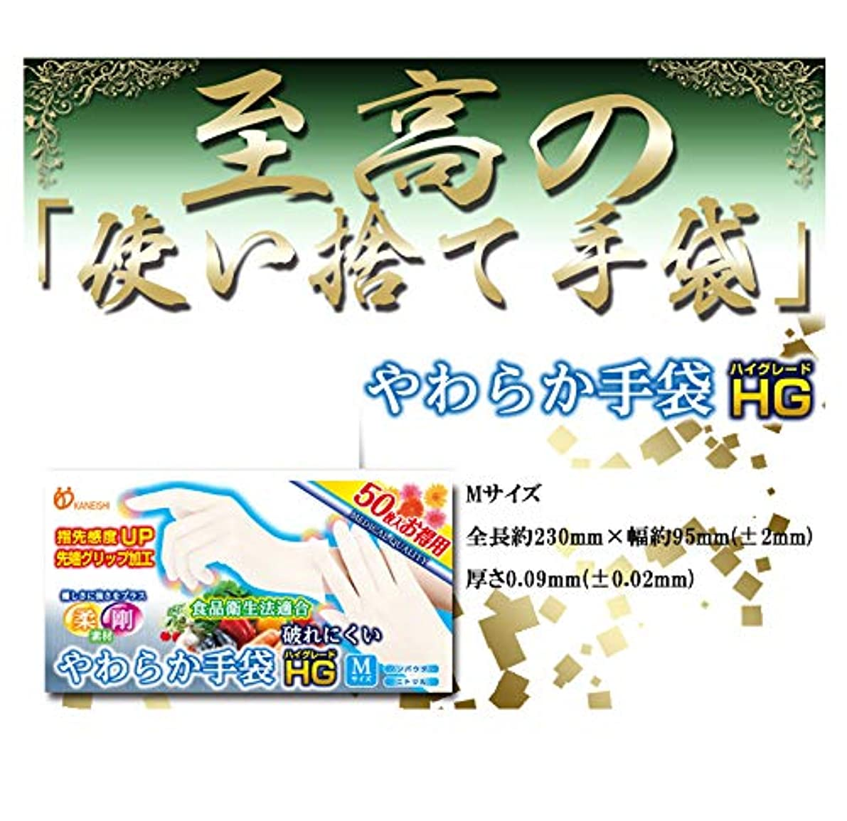 キモいイブ十分です使い捨てニトリル手袋 カネイシ やわらかハイグレード手袋 粉無Mサイズ 白半透明 50枚入X10箱