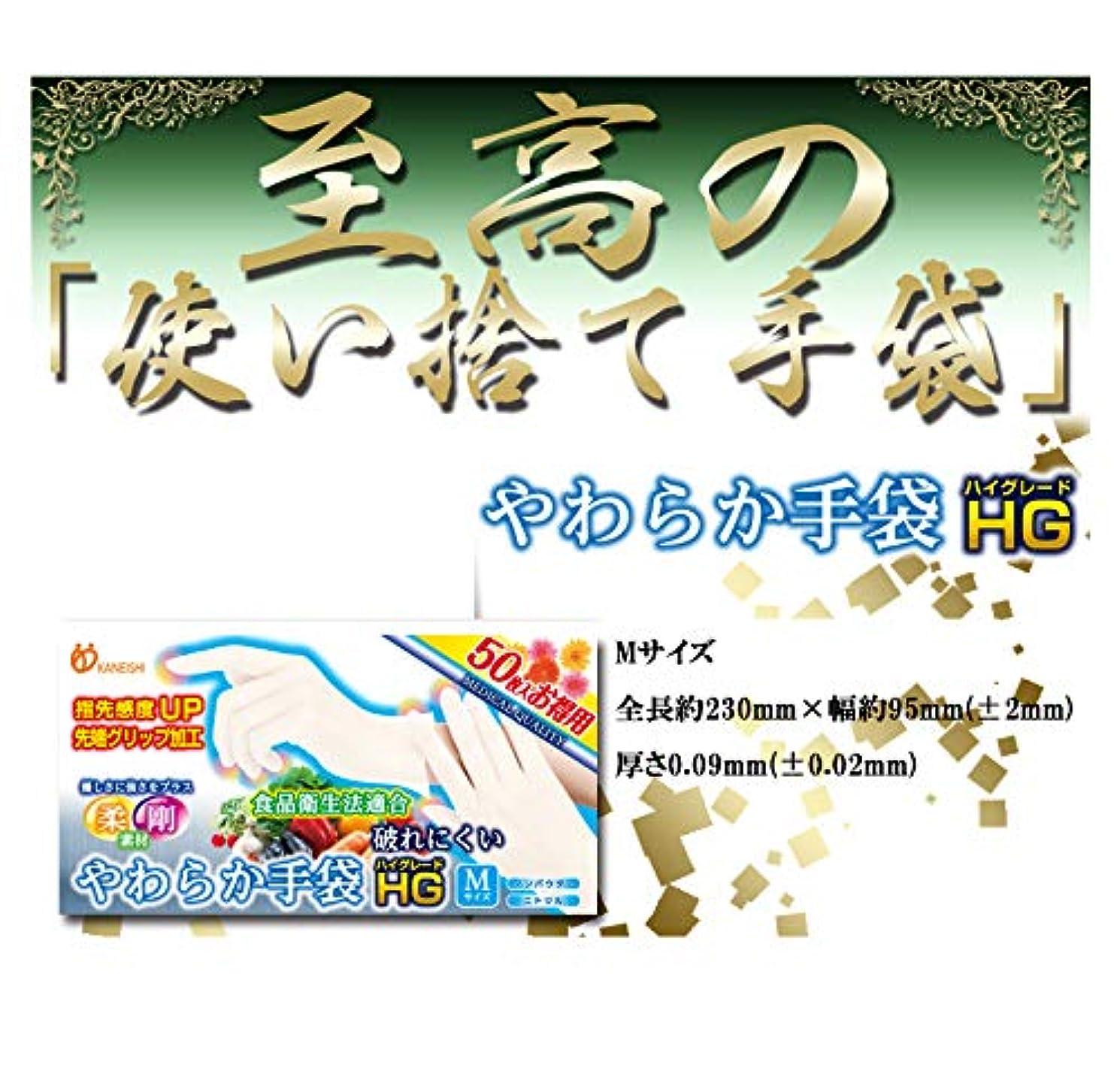 使い捨てニトリル手袋 カネイシ やわらかハイグレード手袋 粉無Mサイズ 白半透明 50枚入X10箱