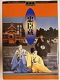 演劇界 平成11年1月増刊号 忠臣蔵特集 九代目市川團十郎 五代目尾上菊五郎