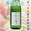 GOZENSHU 9 (NINE) 純米酒 レギュラーボトル 1800ml 【岡山県 辻本店】ごぜんしゅナイン 旨口純米酒 一升瓶