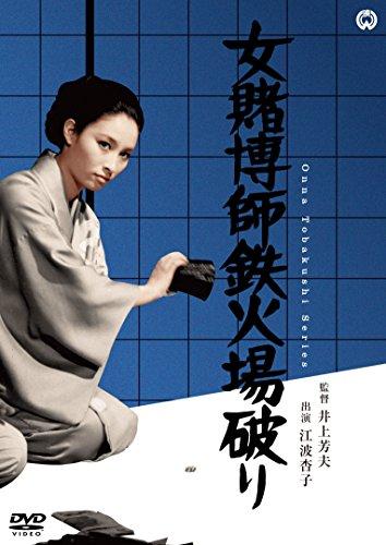 女賭博師鉄火場破り[DVD]