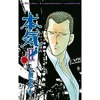 本気! II 2 (少年チャンピオン・コミックス)