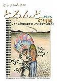 図書館猫トロンドの冒険 (NGO JAPAN CYBER LIBRARY)
