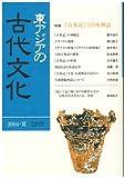 東アジアの古代文化 (120号)