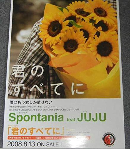 Spontania feat. JUJU【君のすべてに】歌詞を解説!すれ違う2人の想いはどうなる…?の画像