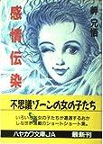 岬兄悟を読む1『感情伝染』