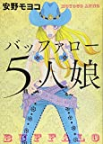 バッファロー5人娘 / 安野 モヨコ のシリーズ情報を見る