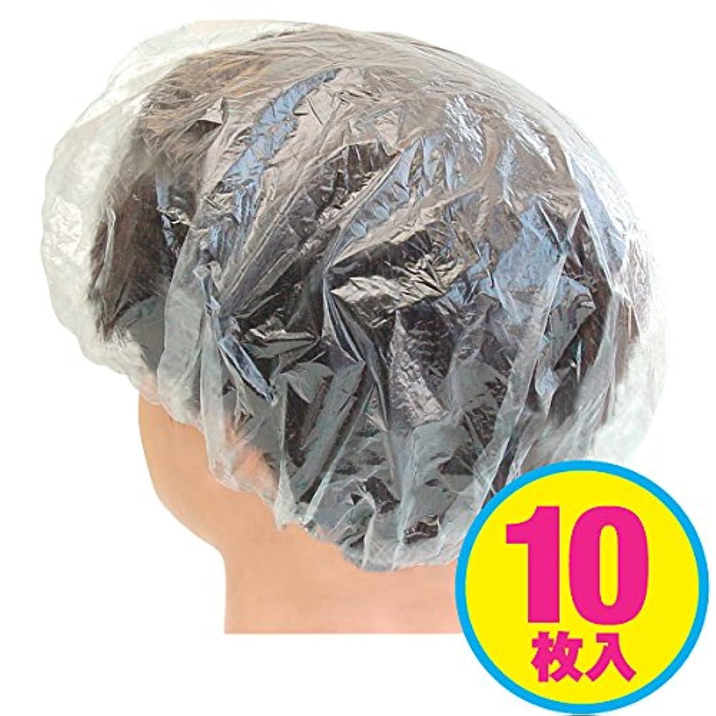 挨拶する従順鉛使い捨て【シャワーキャップ】業務用10枚入 ビニール製(髪を染める時や、個包装なので旅行用にも)