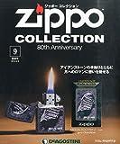 ジッポー ジッポー コレクション 9号 (ムーン・フットプリント 1969) [分冊百科] (ジッポーライター付)
