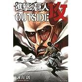 進撃の巨人 OUTSIDE 攻 (KCデラックス 週刊少年マガジン)