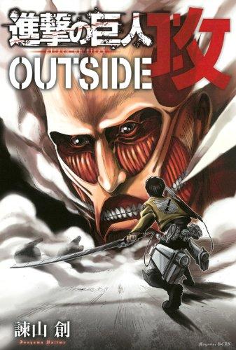 進撃の巨人 OUTSIDE 攻 (KCデラックス 週刊少年マガジン)の詳細を見る