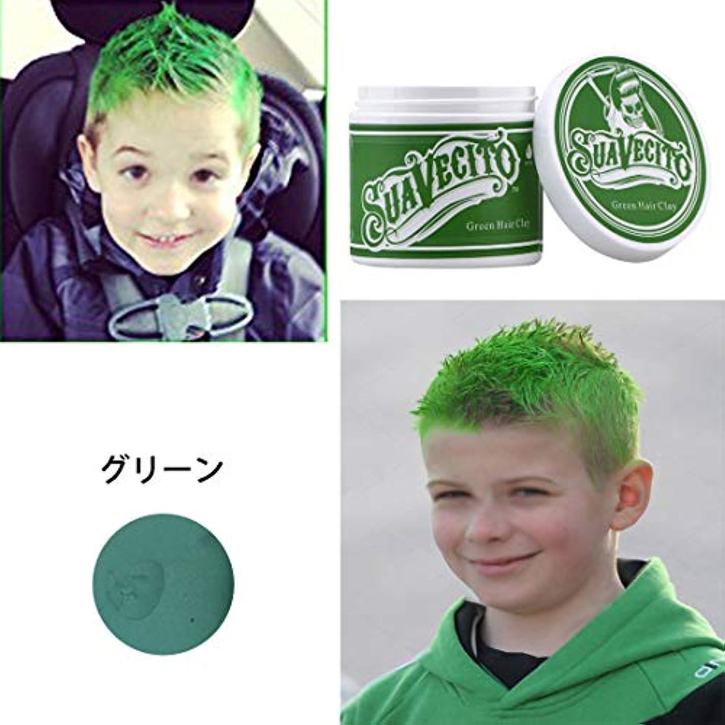 カラー ワックス ワンタイムヘアワックス カラースタイリングワックス DIYヘアカラーワックス泥 (グリーン)
