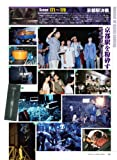 平成ガメラ パーフェクション (DENGEKI HOBBY BOOKS) 画像