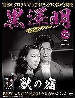 黒澤明 DVDコレクション 50号『獣の宿』 [分冊百科]