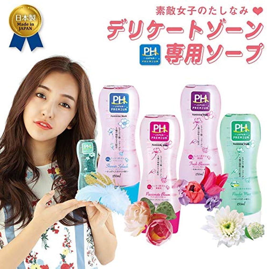 一節裸溶けるフレッシュブロッソム4本セット PH JAPAN フェミニンウォッシュ 花束のやさしい香り