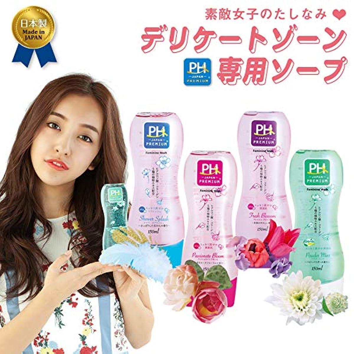 思春期の宿花弁フレッシュブロッソム4本セット PH JAPAN フェミニンウォッシュ 花束のやさしい香り