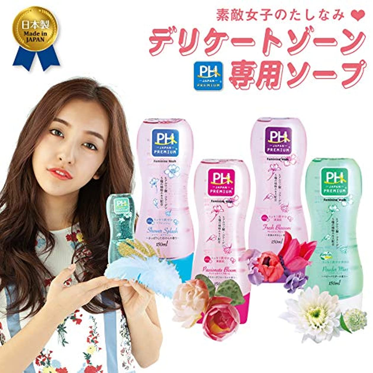 シャワースプラッシュ4本セット PH JAPAN フェミニンウォッシュ