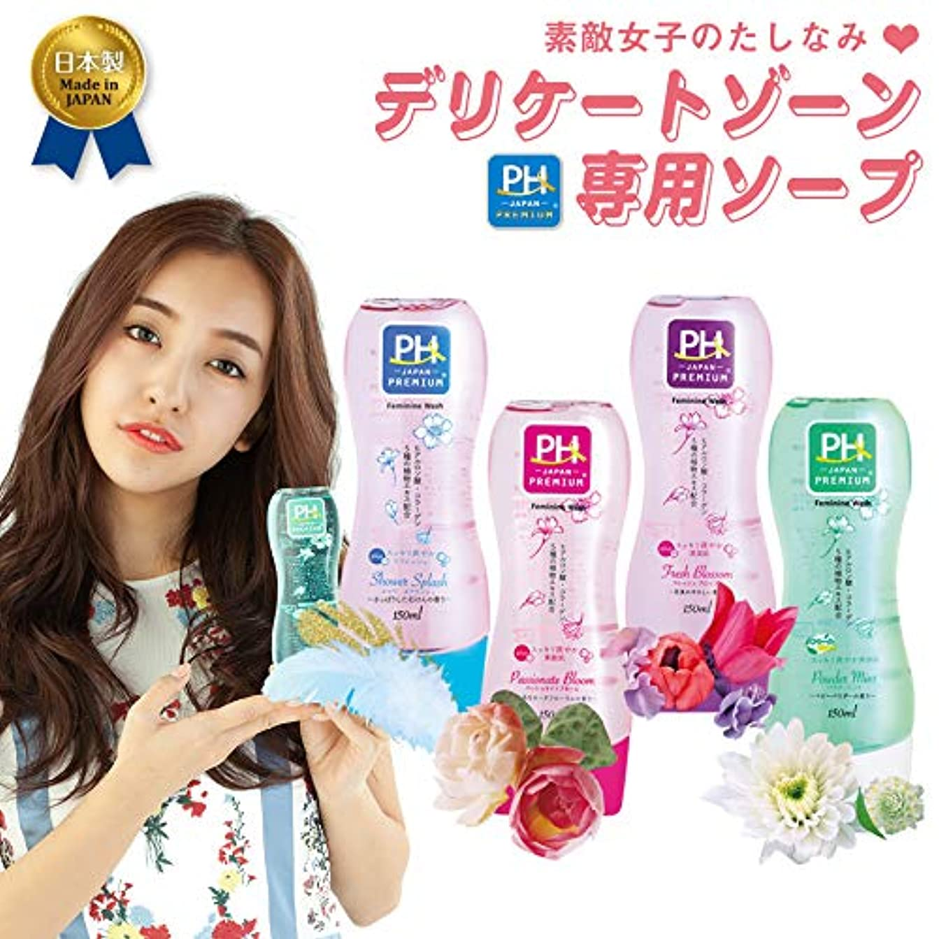 霜構成するあいまいさフレッシュブロッソム4本セット PH JAPAN フェミニンウォッシュ 花束のやさしい香り