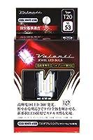 VALENTI(ヴァレンティ) ジュエルLEDバルブ T20ダブル/シングル(W3X16q/16d兼用) クールホワイト 6500 VL53-T20-65