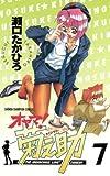オヤマ!菊之助(7) (少年チャンピオン・コミックス)