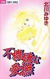 不機嫌な愛撫 / 北川 みゆき のシリーズ情報を見る