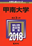 甲南大学 (2018年版大学入試シリーズ)