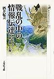 戦乱の中の情報伝達: 使者がつなぐ中世京都と在地 (歴史文化ライブラリー)