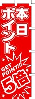 のぼり旗 (nobori) 「本日ポイント・5倍」 6028(5枚組)