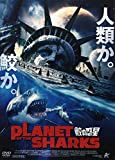 PLANET OF THE SHARKS 鮫の惑星[DVD]