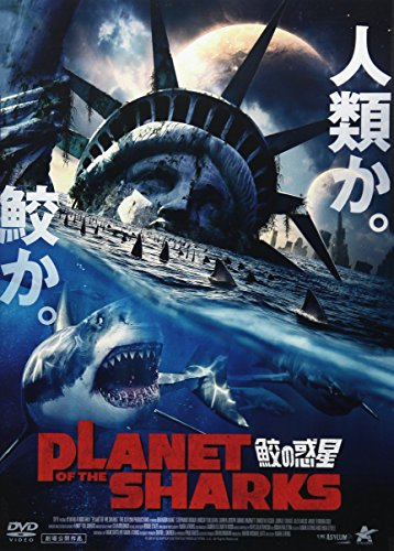 PLANET OF THE SHARKS 鮫の惑星 [DVD]