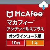 マカフィー アンチウイルス プラス|1年10台|ウイルス対策|Win/Mac/Android対応|オンラインコード版