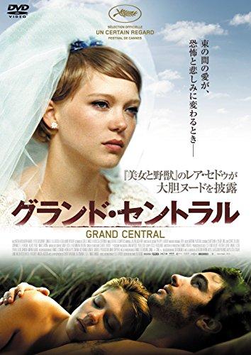 グランド・セントラル [DVD]の詳細を見る