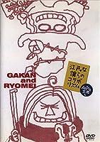江戸ィな僕らのコラボリズム・イカシタ三夜 [DVD]