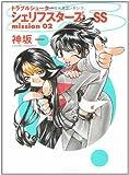 トラブルシューター シェリフスターズ SS (Mission 02) (角川スニーカー文庫)