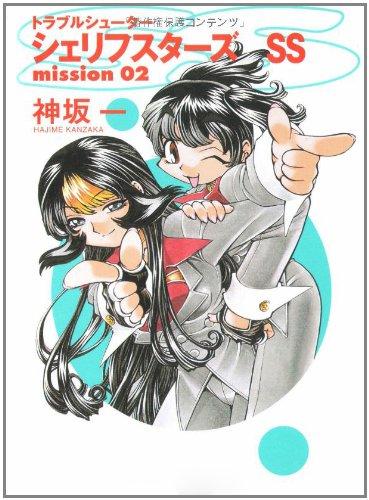 トラブルシューター シェリフスターズ SS (Mission 02) (角川スニーカー文庫)の詳細を見る