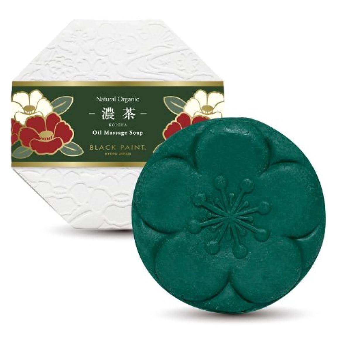 黒騒々しいうぬぼれた京のお茶石鹸 濃茶 120g 塗る石鹸