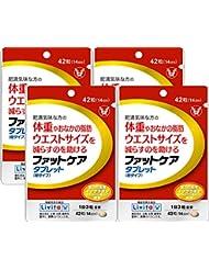 【4個セット】ファットケア タブレット 42粒(機能性表示食品)