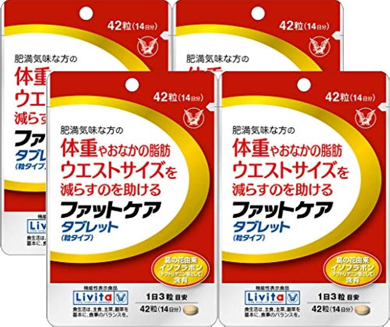 関税フレームワークトロリー【4個セット】ファットケア タブレット 42粒(機能性表示食品)