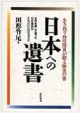 日本への遺書―生き残り特攻隊員が綴る慟哭の書