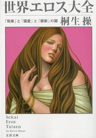 「悦楽」と「偏愛」と「禁断」の園 世界エロス大全 (文春文庫)