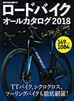 ロードバイクオールカタログ2018 (エイムック 3926 BiCYCLE CLUB別冊)