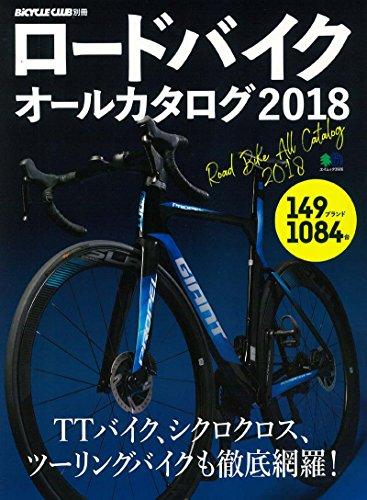 ロードバイクオールカタログ2018 (エイムック)